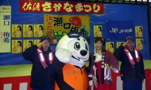 佐渡さかな祭り2013