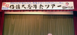 BSN忘年会佐渡2015