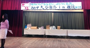 BSN感謝祭in佐渡